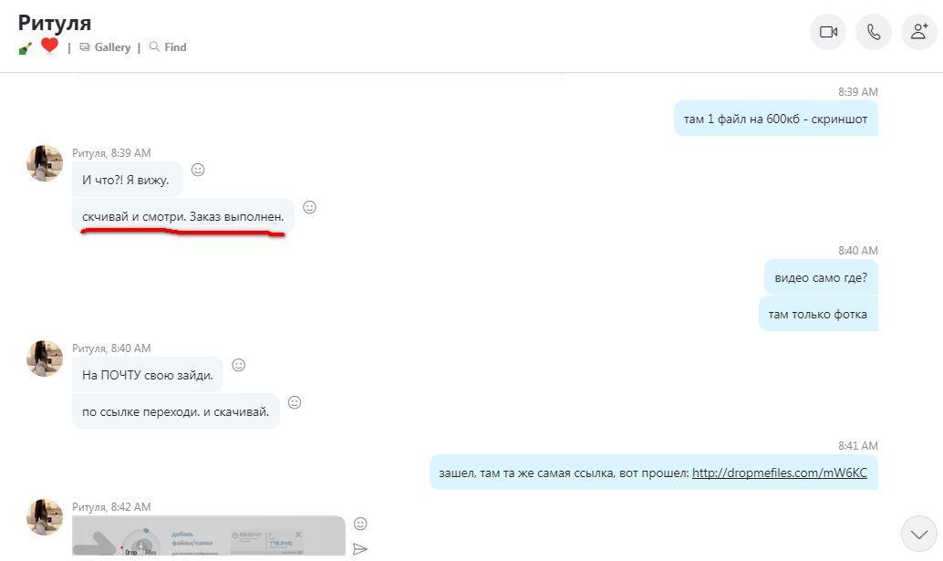 Адреса скайп для вирта